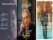 هل غابت السيرة الذاتية عن الأدب العربى 2018؟