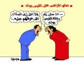 الفيس بوك يهدد العلاقات الأسرية فى كاريكاتير اليوم السابع