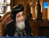"""البابا تواضروس عن أزمة فستان مهرجان القاهرة السينمائى: """"اللبس حرية شخصية"""""""
