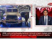 خالد أبو بكر : مبروك للمصريين نجاح  EDEX-2018 وموعدنا 2020