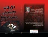 """كتاب """"الإرهاب الإلكتروني والثورة الرقمية"""" يواجه التطرف على الإنترنت"""