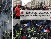 الشرطة الفرنسية تواصل إطلاق الغاز المسيل للدموع على متظاهرى السترات الصفراء