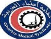 نقابة أطباء الغربية تطالب تفعيل قانون لحماية المنظومة الصحية والأطباء