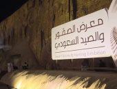 شاهد..معرض الصقور والصيد السعودي..جسر الجزيرة العربية بين الماضى والحاضر