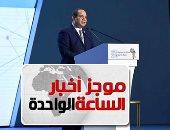 """موجز أخبار الساعة 1 ظهرا .. السيسى يفتتح منتدى """"أفريقيا 2018"""" بشرم الشيخ"""