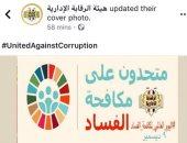 الرقابة الإدارية تحتفل باليوم العالمى لمكافحة الفساد على صفحتها بـ فيس بوك