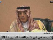 عادل الجبير: قطر اتخذت موقفا يسيء لمجلس التعاون الخليجي ودوله