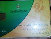قارئ بشبرا مصر يشكو حذف ابنه من بطاقة التموين منذ شهر
