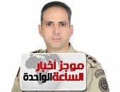 موجز الواحدة.. إحباط هجوم انتحارى على أحد الارتكازات الأمنية بشمال سيناء