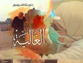 صور.. التضامن تشارك بـ3 أفلام بالمسابقة الرسمية لمهرجان يوسف شاهين