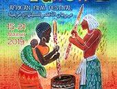 تفاصيل حفل افتتاح الأقصر للسينما الأفريقية غدا الجمعة