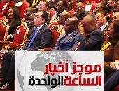 موجز أخبار الساعة 1 ظهرا .. رئيس الوزراء يفتتح فعاليات المعرض الأفريقى الأول للتجارة البينية