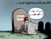 """فضائح حفيد البنا فى كاريكاتير """"اليوم السابع """""""