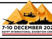 """من 7 لـ 10 ديسمير 2020 معرض الأمن والدفاع """"إيدكس"""" بمصر.. وبدء التسجيل"""