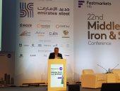 مؤتمر الحديد بدبى: الإجراءات الحمائية بالدول الكبرى تؤدى لأخرى مماثلة عالميا
