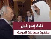 شاهد..قطريليكس: ثقة إسرائيل مفخرة لصهاينة الدوحة