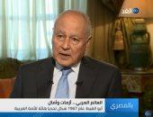 شاهد.. أبو الغيط: الأمة العربية تمر بأسوء وضع لها فى القرن العشرين