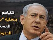 """شاهد فى دقيقة.. نتنياهو ينقذ رقبته بعملية """"درع الشمال"""" على حدود لبنان"""