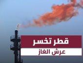 """شاهد.. ضربة جديدة لـ""""تنظيم الحمدين"""" فى الغاز المسال"""