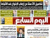 """تفاصيل 20 سنة من إرهاب الإخوان ضد الأقباط.. غدا بـ""""اليوم السابع"""""""