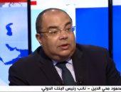 محمود محيى الدين: البطالة بالمنطقة العربية 11% وترتفع بين الشباب فتصل 30%