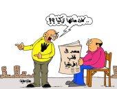 """مصر فى قلب أفريقيا بكاريكاتير """"اليوم السابع"""""""