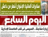 """تفاصيل زيارة السيسى فى قلب العاصمة الإدارية.. غدا بـ""""اليوم السابع"""""""