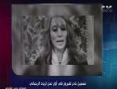تسجيل نادر للمطربة فيروز فى أول لحن للموسيقار زياد الرحبانى