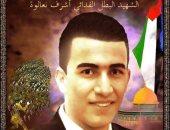 شاهد.. أول صورة للشهيد الفلسطينى أشرف نعالوة منفذ عملية الطعن فى القدس