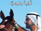 حاكم ورياضى وشاعر.. اقرأ آخر قصيدة للشيخ محمد بن راشد عن الفروسية