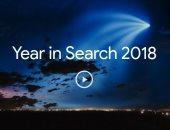 القائمة الكاملة لأبرز عمليات البحث على جوجل خلال 2018