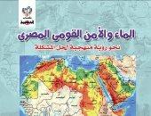 قرات لك.. مصر تطفو على الماء.. كتاب يشرح 6 طرق للاستفادة من المياه الجوفية