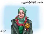 """نحمدو.. أيقونة المرأة المصرية فى كاريكاتير """"اليوم السابع"""""""