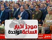 موجز أخبار الساعة 1 ظهرا ..الرئيس السيسى يشهد افتتاح عدة مشروعات خدمية
