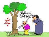 نيوتن وأطفال الشوارع فى كاريكاتير اليوم السابع
