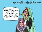 """كاريكاتير اليوم السابع..""""نحمدو سيدة الميكروباص أيقونة مصرية"""""""