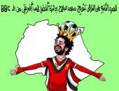 الملك محمد صلاح يحكم إفريقيا بالعلم المصرى فى كاريكاتير اليوم السابع