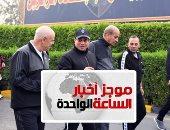 موجز أخبار الـ1 ظهرا.. الرئيس السيسى يزور الكلية الحربية ويلتقى طلابها