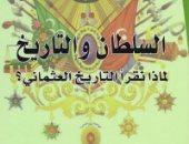 قرأت لك.. السلطان والتاريخ..  الخلافة الإسلامية ليس كلها شر