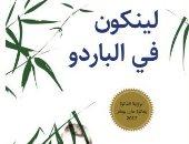 """ترجمة عربية لرواية """"لينكون فى الباردو"""" الفائزة بجائزة مان بوكر 2017"""