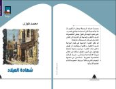 """""""شهادة الميلاد"""" رواية جديدة لـ  محمد فوزى عن هيئة الكتاب"""