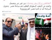 صور.. سعوديون يطلقون دعوات لمقاطعة المنتجات التركية واستبدالها بمصرية