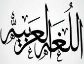 نعتز بلغتنا.. كيف احتفت الخارجية السعودية باليوم العالمى للغة العربية؟