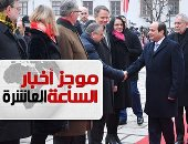 موجز 10 مساء.. الرئيس يشيد بخصوصية العلاقات التاريخية بين مصر والنمسا