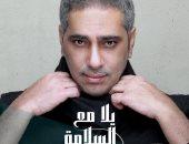 المطرب اللبنانى فضل شاكر يستعد لطرح 3 أغنيات جديدة