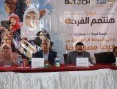 محافظ المنوفية يشارك فى توزيع الأجهزة المنزلية على 192 عروسة من أبناء المحافظة
