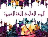 بالعربى.. كيف احتفلت الأمم المتحدة والإمارات باليوم العالمى للغة العربية؟