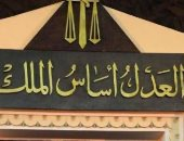 محاكم الاستئناف فى ربوع مصر.. اعرف اختصاصها وعددها ومقراتها بالمحافظات