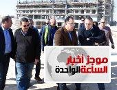 موجز أخبار 1 ظهرا.. الحكومة تعلن إنشاء 13 مجمعا صناعيا فى 12 محافظة