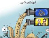 """قنوات الإخوان تقدم أحدث وصلات إعلام الصرف الصحى بكاريكاتير """" اليوم السابع"""""""